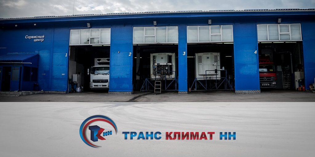 Сервисный центр в Нижегородской области. Ремонт рефрижераторов, заправка фреоном.